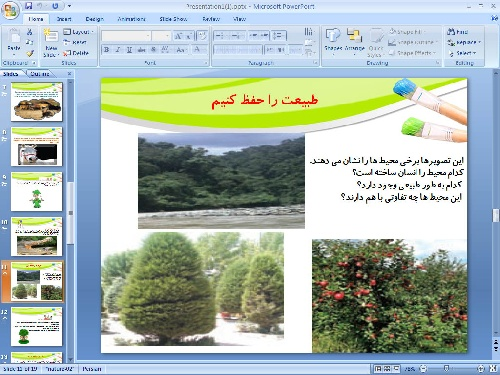 پاورپوینت فصل 12 علوم ششم ( جنگل برای کیست )